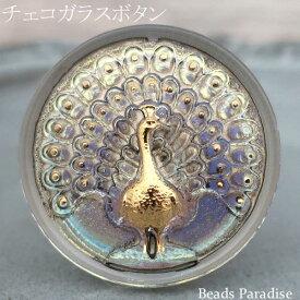 チェコガラスボタン(1個入り)丸型34mm(SP-398 クリスタル/ゴールド/クジャク)