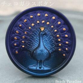 チェコガラスボタン(1個入り)丸型34mm(SP-405 クジャク/パープル/ブルー)