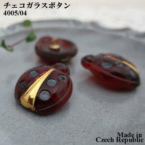 チェコガラスボタン【22】(1個入り)テントウムシ型27mm(4005/04 クリアーレッド)