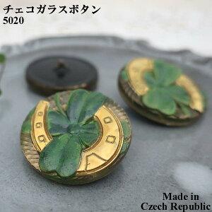 チェコガラスボタン【24】(1個入り)丸型32mm(5020/14 クローバー&馬蹄)