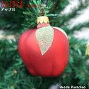 チェコ吹きガラスクリスマスオーナメント(アップル)