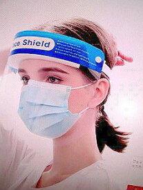 フェイスシールド(1個)フェイスシールド フェイスガード フェイスカバー マスク 防護マスク ウィルス感染防止 花粉 インフルエンザ 飛沫 せき くしゃみ マスク プラスチック透明