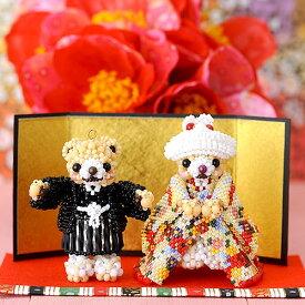 手作りキット 【ブライダル特集】 テディベアシリーズ〜和装ウエディングベアセット〜 ビーズマニア ビーズ キット 結婚式 プレゼント ギフト ウェディング 着物 【あす楽対応】