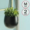 花瓶 おしゃれ 吊り下げアイアンポット M ハンギング 花器 プランターカバー アイアン インテリア 室内 オブジェ 観…