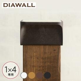 ディアウォール 1×4 上下パッドセット DIAWALL ワンバイフォー SPF材 賃貸住宅 DIY 初心者 簡単 棚 収納 作る