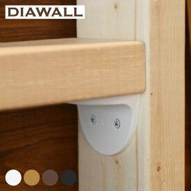 ディアウォール 1×4 ・2×4 棚受け DIAWALL ワンバイフォー ツーバイフォー SPF材 賃貸住宅 DIY 初心者 簡単 棚 収納 作る