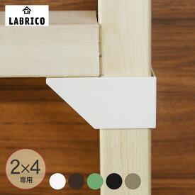 ラブリコ 2×4 棚受シングル LABRICO ツーバイフォー ワンバイフォー SPF材 DIY 棚 壁 取り付け 賃貸住宅 初心者 簡単 【あす楽対応】