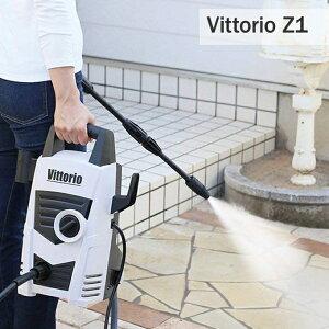 高圧洗浄 クリーナー 掃除機 高圧洗浄機 zaoh Vittorio Z1 100V Z1-655-5 家庭用 ベランダ タイル 大掃除 自動車 洗車 自転車 水圧 洗浄 強力 玄関 窓 掃除