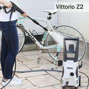 高圧洗浄 クリーナー 掃除機 高圧洗浄機 zaoh Vittorio Z2 100V Z2-655-10 家庭用 ベランダ タイル 自動車 洗車 自転車 水圧 洗浄 強力 玄関 窓 掃除