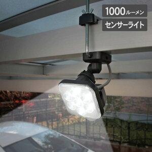 防犯ライト 人感センサー フリーアーム式LEDライト(11W×1灯) LED-AC1011 センサーライト 自動点灯 駐車場 玄関 自宅 倉庫 屋外 ベランダ 防災 防犯 RITEX ライテックス ムサシ