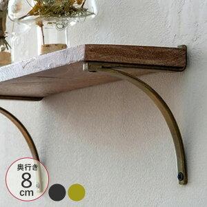 ブラケット アイアン R型 アイアンブラケットS 1個(片側のみ) ブラケット 棚受け 棚受け金具 壁面収納 アンティーク アイアン DIY 壁 飾り棚 取り付け 金具 インテリア おしゃれ シンプル