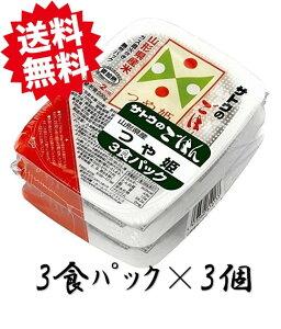 サトウのごはん 山形県産つや姫 3食セット(200g×3P)×3個(計9食)