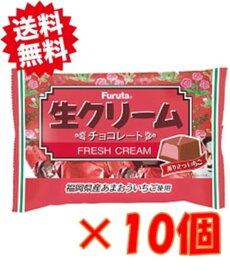 フルタ製菓 生クリームチョコ 薫り立ついちご 46g ×10袋