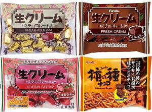 フルタ製菓 生クリームチョコ 柿の種チョコ 4種セット×各5袋