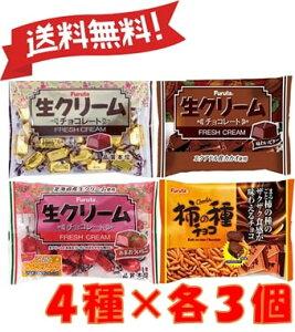 フルタ製菓 生クリームチョコ 柿の種アソートセット 4種×各3袋(計12袋)