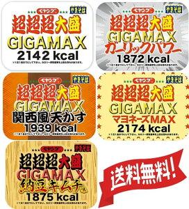 ペヤング 超超超大盛り GIGAMAX やきそば [焼きそばMAX/マヨネーズMAX/ガーリックパワー/関西風天かす/納豆キムチ味] 5種セット