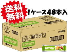 大塚製薬 ソイジョイ 2種のアップル 30g×48本