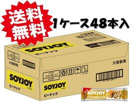大塚製薬 ソイジョイ ピーナッツ 30g×48本