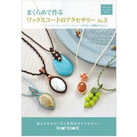 まくらめで作るワックスコードのアクセサリー No.3 【マクラメ】【レシピ本】