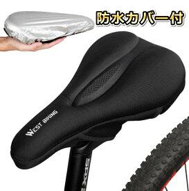 自転車 サドルカバー お尻が痛くない 低反発 クッション 肉厚 ロードバイク/クロスバイク/エアロバイク用 防水カバー付き