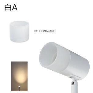 スポットライトe11口金LED電球用ライト照明器具LED対応スポット照明食卓用インテリアレールライトE11FL-K黒E11FL-W白電球別売りビームテック