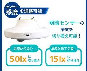 人感センサー付小型LEDシーリングライト送料無料小型ledシーリングライト小型天井照明照明センサー感知自動コンパクト廊下階段電球色昼白色トイレ廊下通路おしゃれCL-SS08