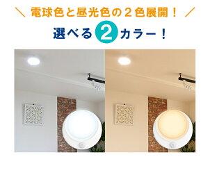 人感センサー付小型LEDシーリングライト送料無料小型ledシーリングライト小型天井照明照明センサー感知自動コンパクト廊下階段電球色昼光色トイレ廊下通路おしゃれCL-SS08