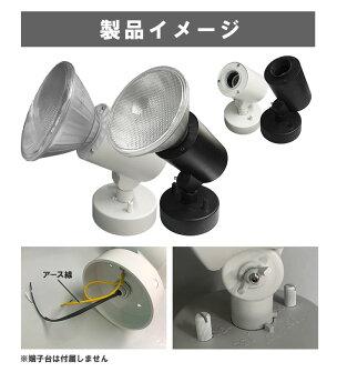 スポットライト照明業務用オフィス工場現場作業用ライトブラケットライトワークライトE26FLPAR38
