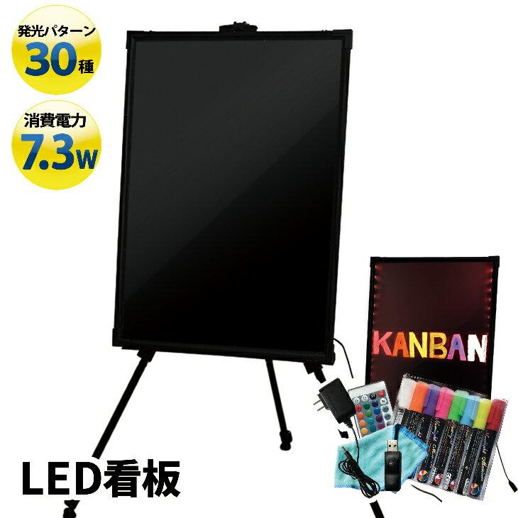 LED看板 手書きLED看板 マルチカラー 色の選択可 70 x 50cm LED PRボード 看板 電光掲示板 メニュー ブラックボード LEDボード 蛍光サインボード LEDKANBAN70-P 照明 LEDランプ ビームテック