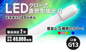 5本セットLED蛍光灯20W直管赤緑青アンバーピンクLT20RGBOP--5ビームテック