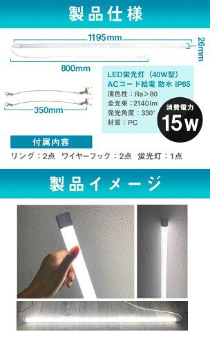 LED蛍光灯40w型防水IP65ACコード付き工事不要120cmLED蛍光灯40W直管昼白色LTWP40Yビームテック