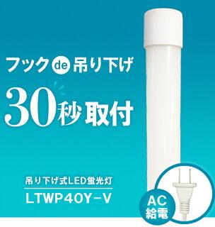 【本日Maxポイント還元中!】LED蛍光灯40w型防水IP65ACコード付き工事不要120cmLED蛍光灯40W直管昼白色LTWP40Yビームテック