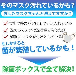 【マスクケース