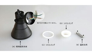 スポットライト天井付壁付兼用E26口金照明器具LED対応LEDビーム球E26FLPAR38-WPLEDランプ別売ビームテック