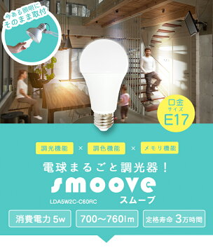 LED電球調光調色リモコン60w型工事不要玄関廊下寝室リビング食卓キッチン洗面台電球LDA5W2C-C60RCsmooveスムーブ