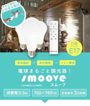 【P2倍】LED電球調光調色リモコン60w型工事不要玄関廊下寝室リビング食卓キッチン洗面台お買い得電球リモコンセットsmooveスムーブLDA5W2C-4-RW2C