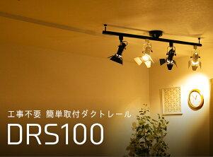 配線ダクトレール1Mライティングレールシーリング用ライティングバー配線ダクトレール天井照明照明器具ペンダントライトスポットライト簡易取付式耐荷重5kg以上レールライト用レール照明DRS100W白/DRS100K黒照明LEDランプ【beamtec】