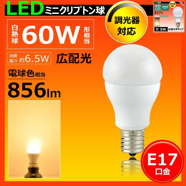 LED電球 E17 ミニクリプトン 60W 相当 電球色 調光器対応 LBP9717AD-II ビームテック