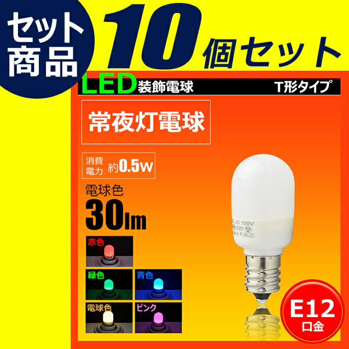 あす楽 10個セット LED電球 E12 ナツメ球 T型 電球色 赤 緑 青 ピンク LDT1-H-E12/BT--10 ビームテック
