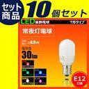 【10個セット 】 LED ナツメ球 LED電球 E12 0.5W 常夜灯や装飾照明 T形タイプ LDT1L-H-E12 BT--10 電球色 LDT1R-H-...