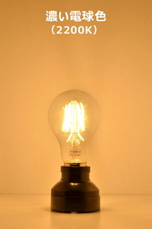 LED電球E2640W相当電球色フィラメントシャンデリア電球クリアー電球レトロ北欧LDA4-F/BTビームテック