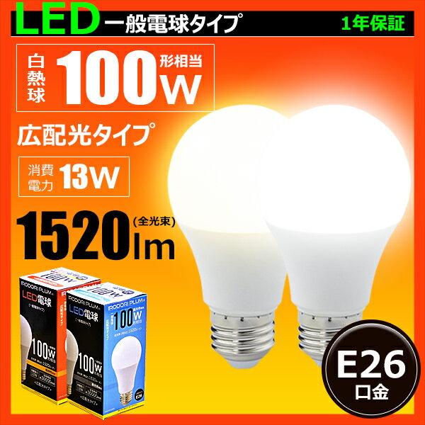 あす楽 LED電球 E26 100W 相当 電球色 昼光色 LDA13-C100II ビームテック