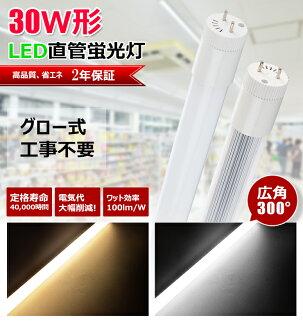 LED蛍光灯30W直管電球色昼光色LT30K-IIIビームテック