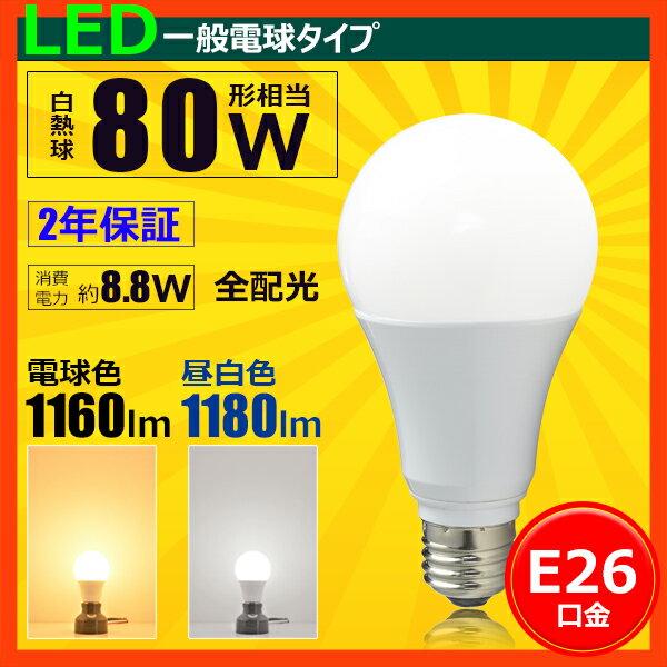 LED電球 E26 80W 相当 電球色 昼白色 LDA9-G/Z80/BT