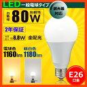【2年保証】LED電球 E26 80W形相当 調光器対応 LED 電球 E26 全方向 光の広がるタイプ LED電球 E26 80w 電球色 昼白色…