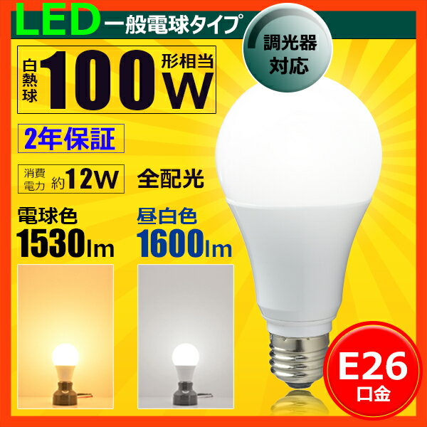 LED電球 E26 100W 相当 電球色 昼白色 調光器対応 LDA12-G/Z100/D/BT