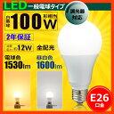 【2年保証】LED電球 E26 100W形相当 調光器対応 LED 電球 E26 全方向 光の広がるタイプ LED電球 E26 100w 電球色 昼白色 一般電...