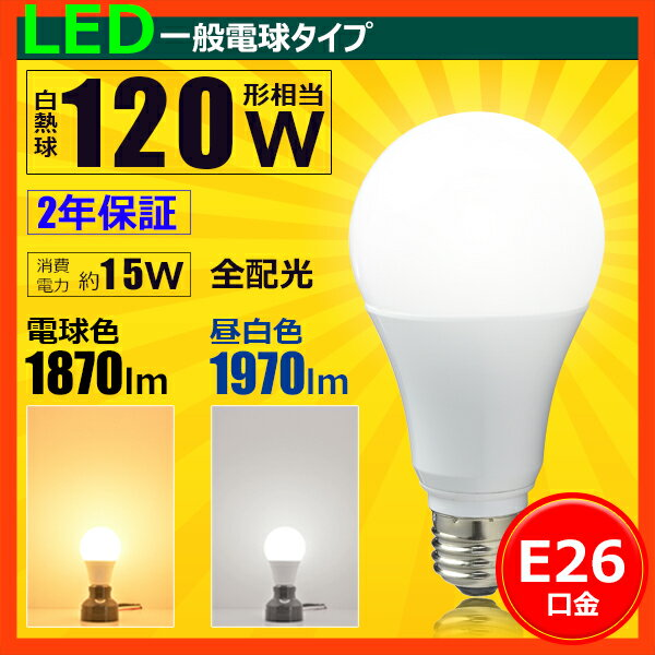 LED電球 E26 120W 相当 電球色 昼白色 LDA15-G/Z120/BT ビームテック