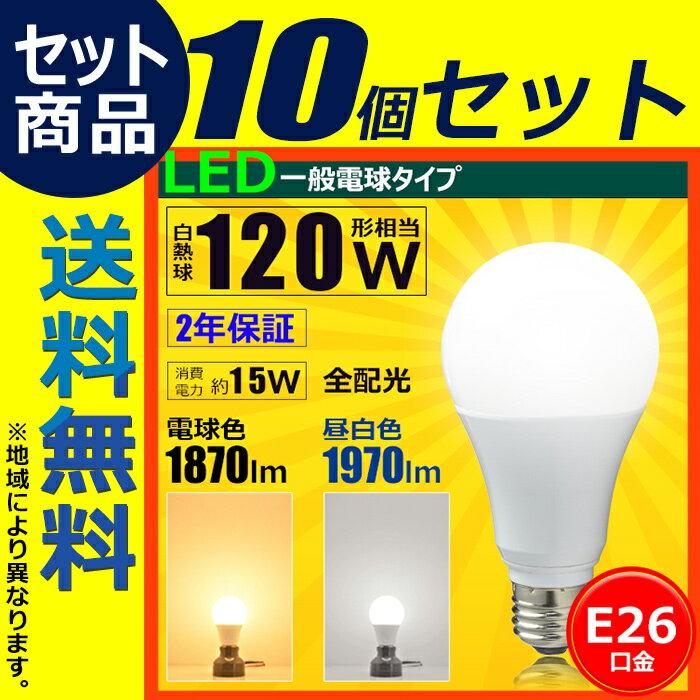 10個セット LED電球 E26 120W 相当 電球色 昼白色 LDA15-G/Z120/BT--10 ビームテック