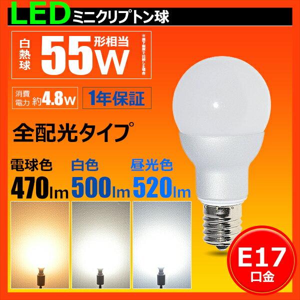 LED電球 E17 ミニクリプトン ボール球 55W 相当 電球色 白色 昼光色 LB9717 ビームテック